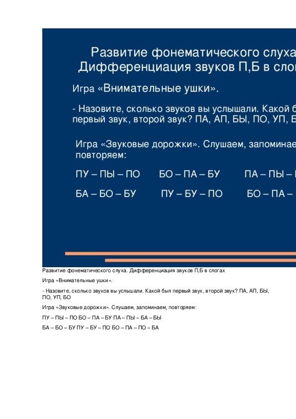 Дифференциация парных согласных Б -П.