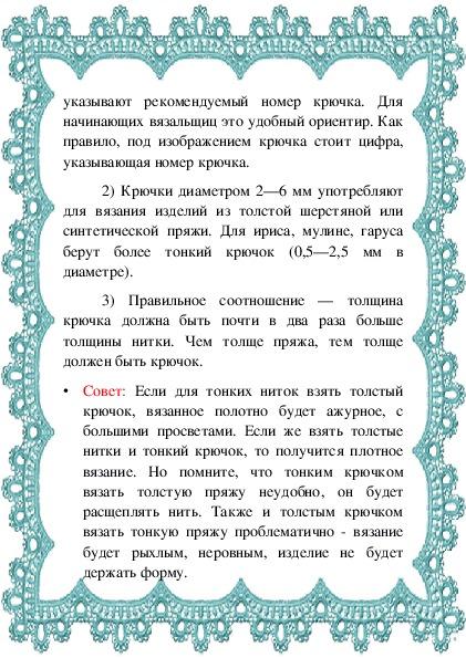"""Сборник """"Задорные петельки"""""""