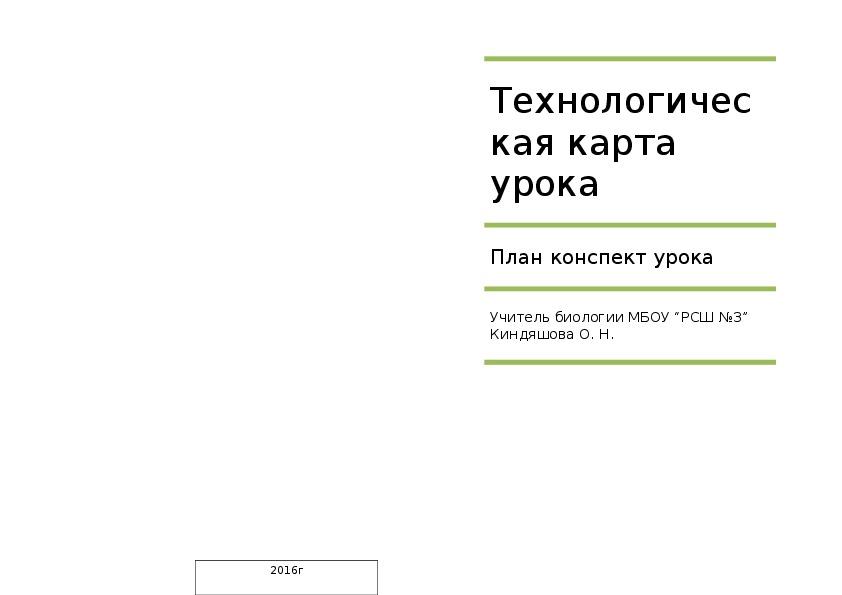 """План-конспект урока  по учебнику «Биология. 5 класс» Авторы:  Пономарева И. Н., Николаев И. В., Корнилова О.А. """"Многообразие и значение грибов"""""""