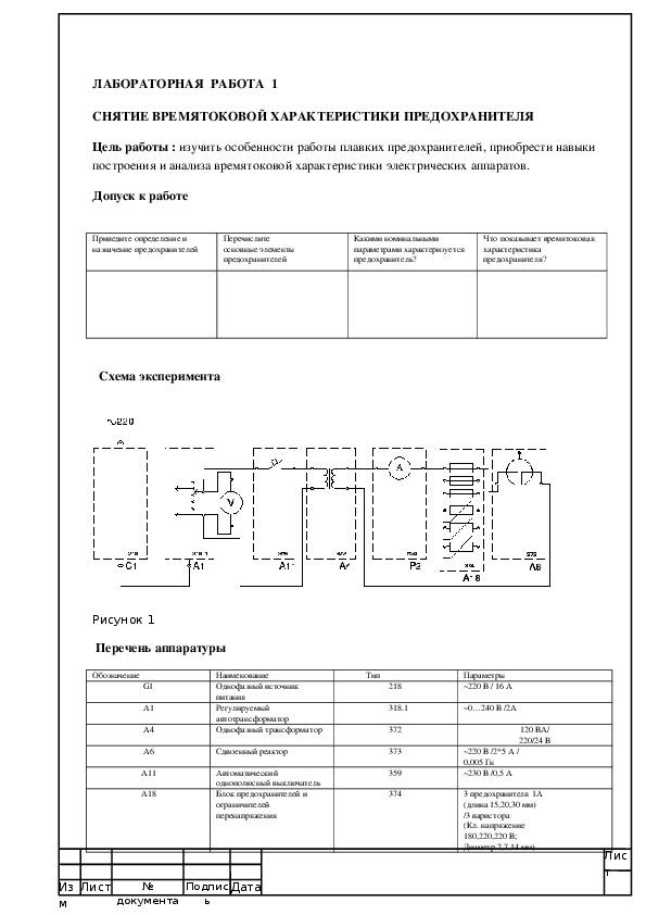 """Рабочая тетрадь для лабораторных работ по дисциплине """"Электрические аппараты"""""""