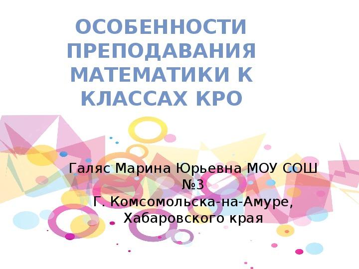 """Презентация на тему: """"Особенности и трудности в преподавании математики в классах КРО"""""""