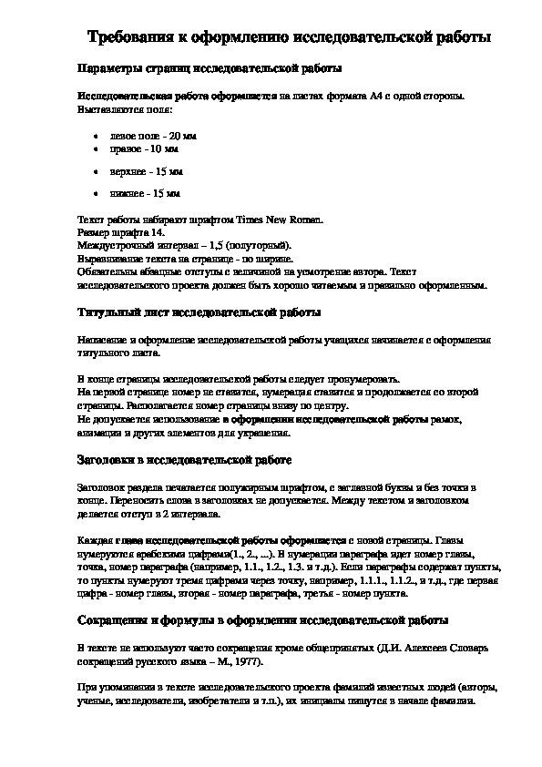 Требования к оформлению учебно-исследовательских работ