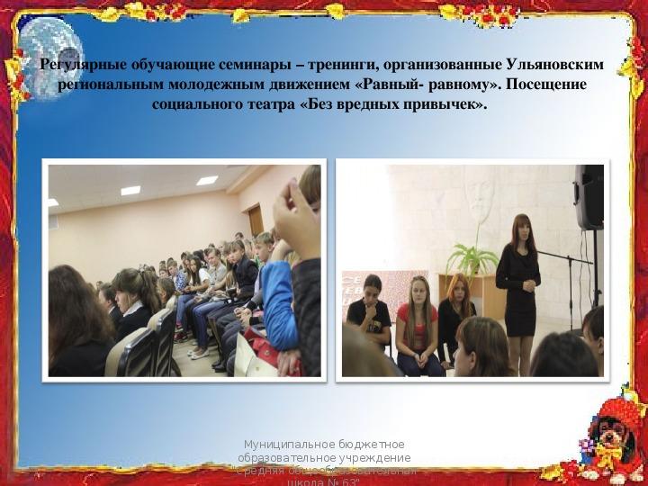 Создание волонтерского отряда как условие успешной социализации учащихся.