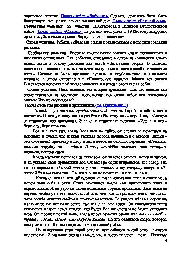 Занятие туристического кружка «Способы ориентирования на местности в рассказе В.П.Астафьева «Васюткино озеро»