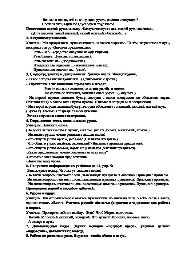 """Открытый урок по русскому языку на тему: """"Слова – названия предметов, признаков предметов, действий предметов."""""""