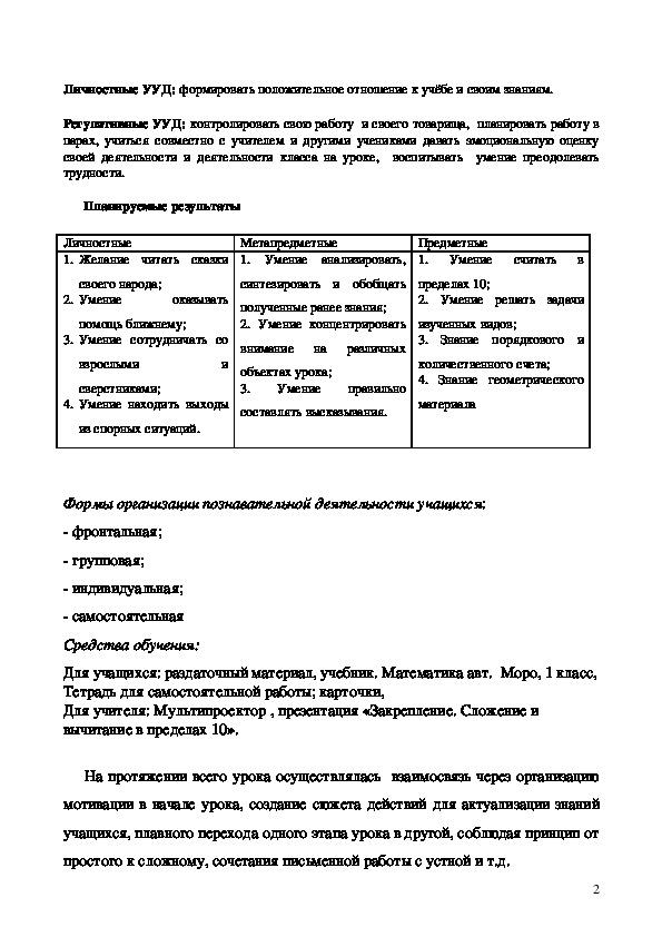 Самоанализ  открытого урока по математике в 1 классе МОБУ «СОШ с.Рождественка»