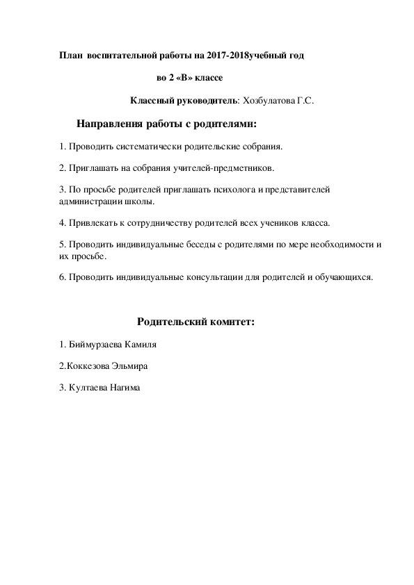План воспитательной работы за 2017-2018г