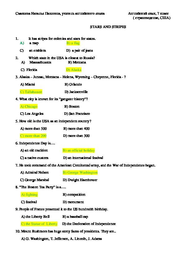 """Тест по страноведению """"Звёзды и полосы"""" ( английский язык, 7 класс)"""