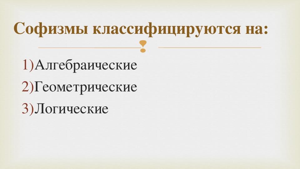 """Презентация к уроку математики """"Софизмы"""""""