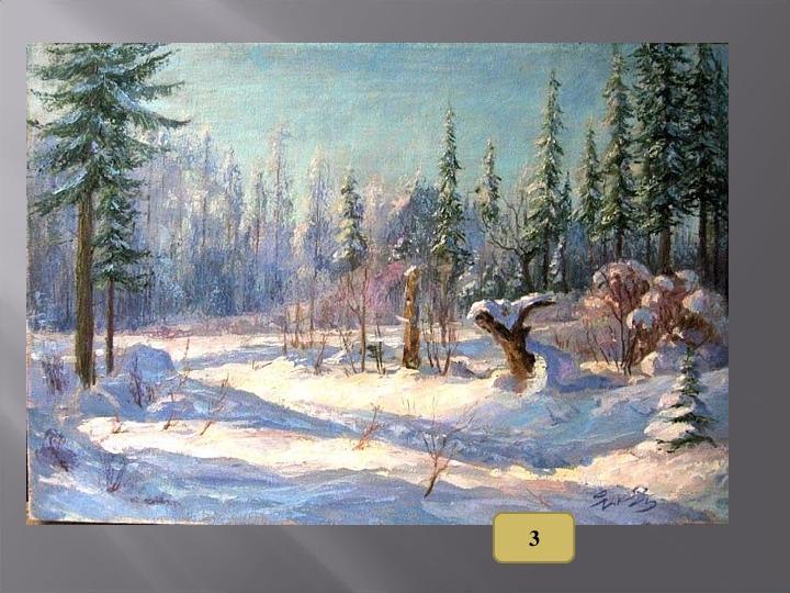 Урок по предмету Беседы об искусстве, тема: Анималистический жанр в искусстве (1 класс)