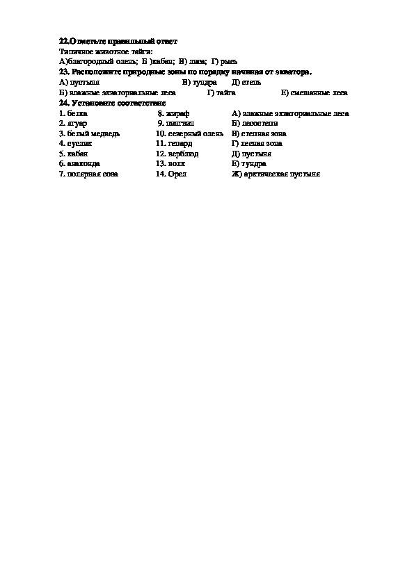 """Методическая разработка """"Экзаменационная работа по географии 6 класс"""""""