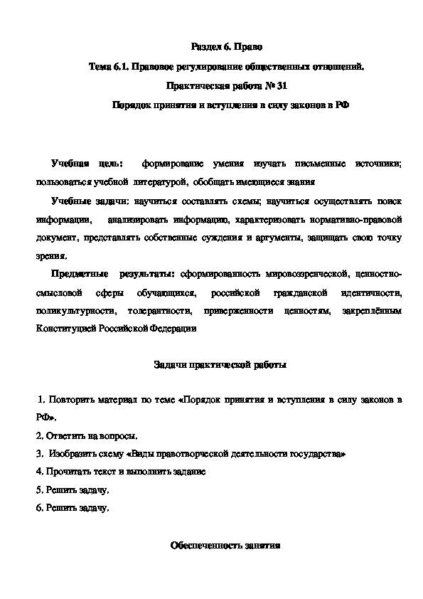 Практическая работа № 31 Порядок принятия и вступления в силу законов в РФ