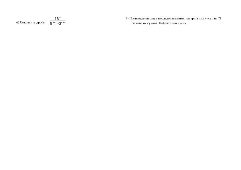 Контрольная работа по математике за 8 класс
