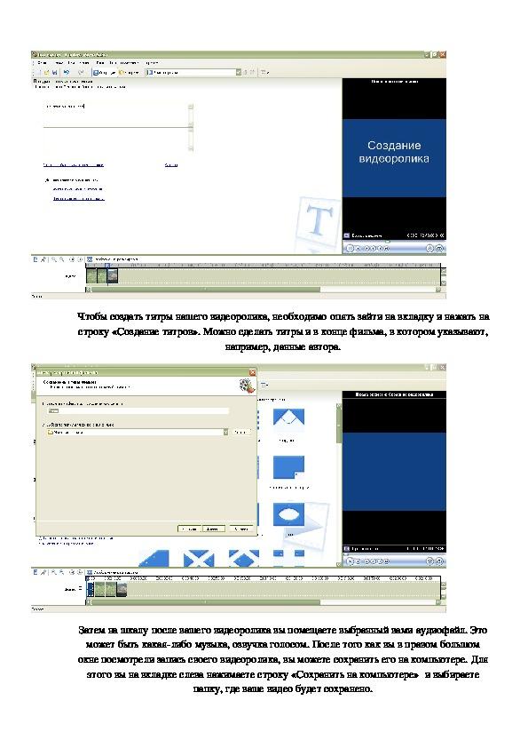 Мастер-класс по созданию видеоролика или видеоурока