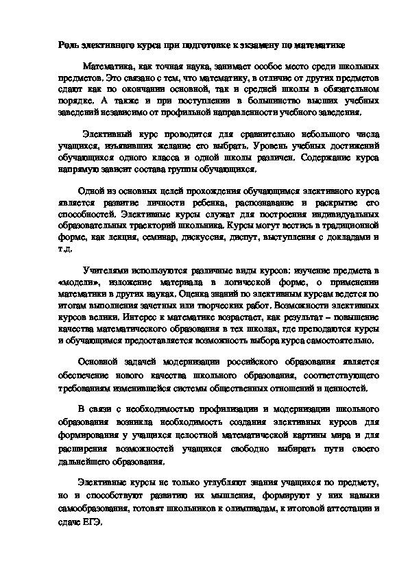 """Статья """"Роль элективного курса при подготовке к экзамену по математике"""""""