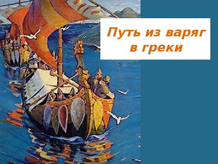 """Презентация по окружающему миру на тему """"Время отважных путешественников. Путь из Варяг в Греки"""". (4 класс, окружающий мир)"""