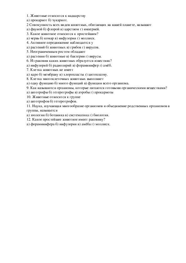 Контрольные работы по биологии 5 класс