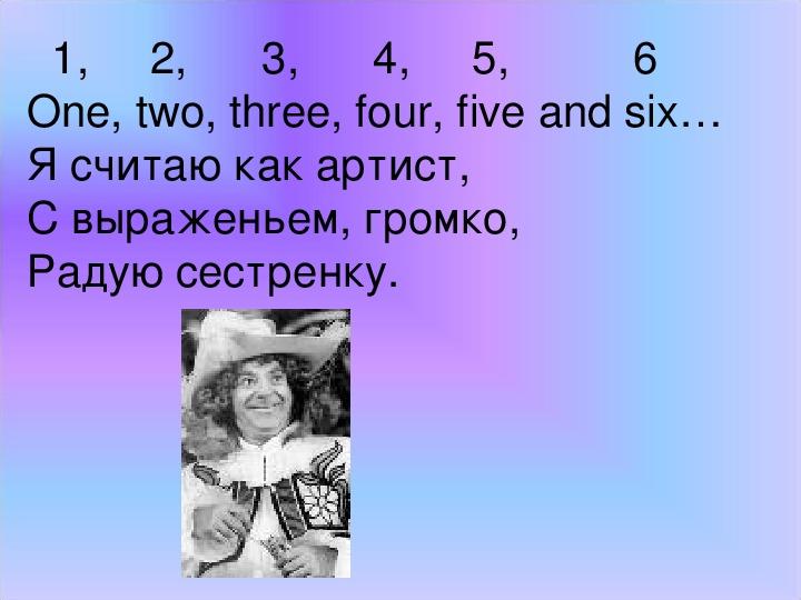 """Презентация по английскому языку для 2 класса """"Изучаем цифры 1 – 10""""."""