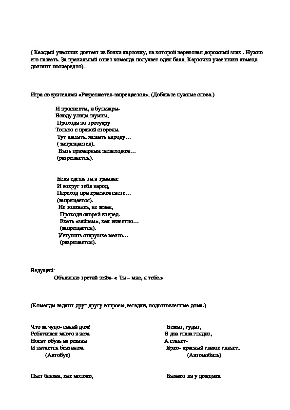 "Командная игра по ПДД  "" Азбука безопасности """
