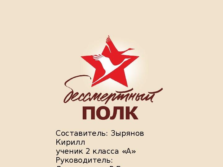 """Презентация к проекту """"Бессмертный полк"""""""