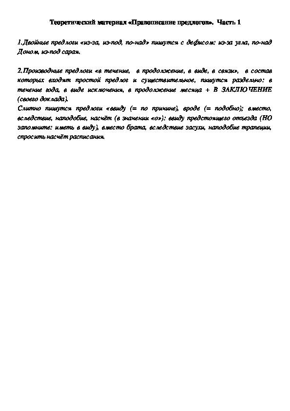 Теоретический материал «Правописание предлогов».  Часть 1