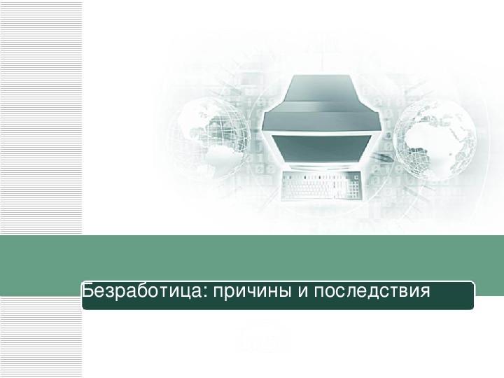 "Презентация по зкономике ""Безработица"" СПО"