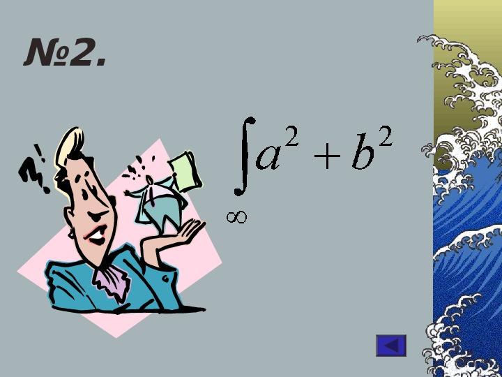 Конспект проекта обучающегося 8 класса по обобщающему уроку теорема Пифагора по геометрии.