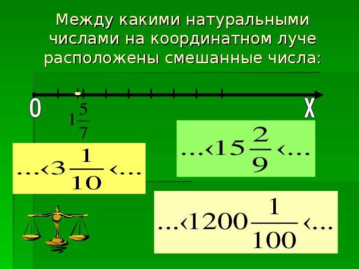 """Презентация по математике """"Повторение"""" (5 класс)"""