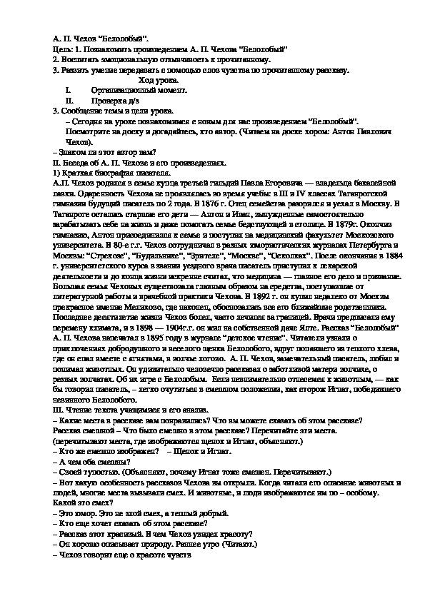 """Конспект урока """"А. П. Чехов """"Белолобый"""""""""""