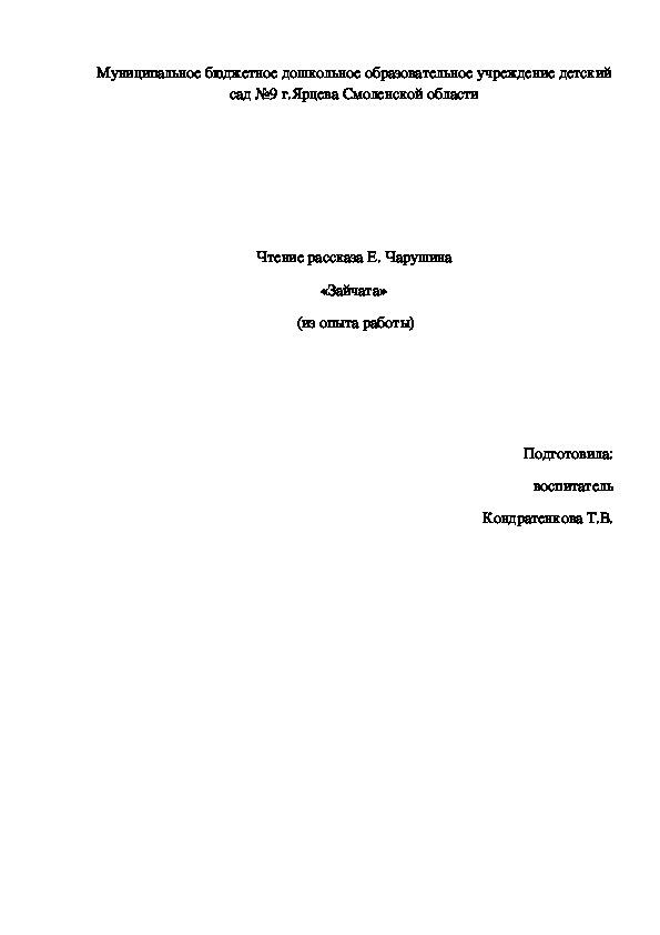 Чтение рассказа Е. Чарушина «Зайчата»  (из опыта работы)