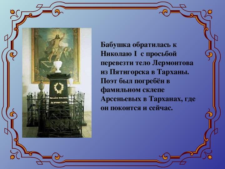 """Презентация по литературному чтению """"Биография М. Ю. Лермонтова"""" 3 класс"""