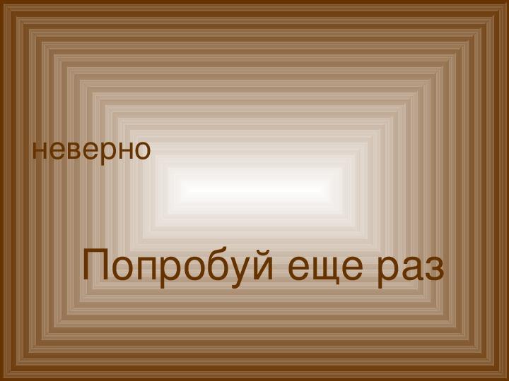 Презентация по музыке. Тема урока: Немного о Шостаковиче и его музыке… (6 класс).