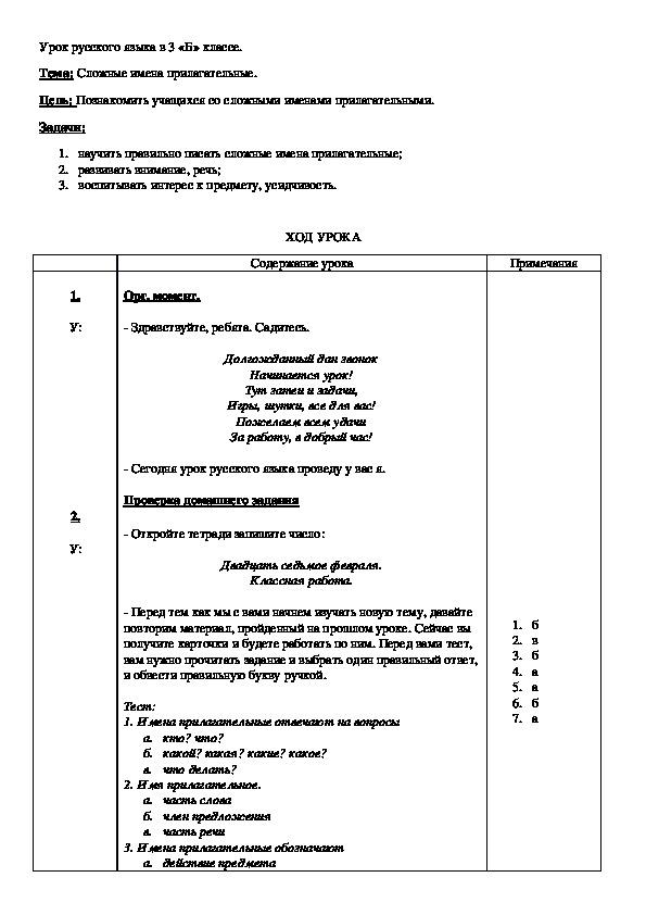 """Конспект урока по русскому языку """"Имена прилагательные"""" (3 класс)"""