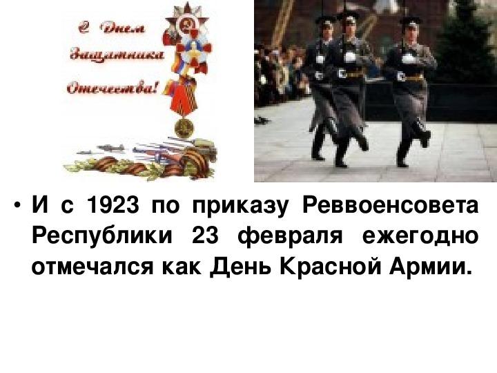 Из истории праздника 23 февраля