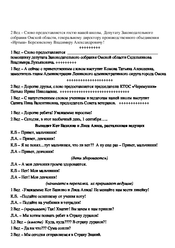 """Сценарий торжественной линейки """"Первый звонок"""""""