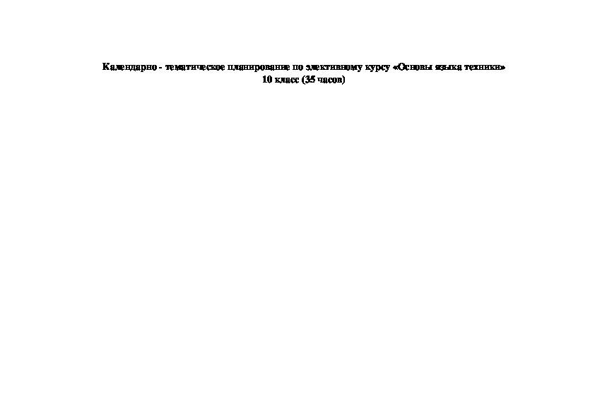КТП элективного курса по черчению-10-11 класс