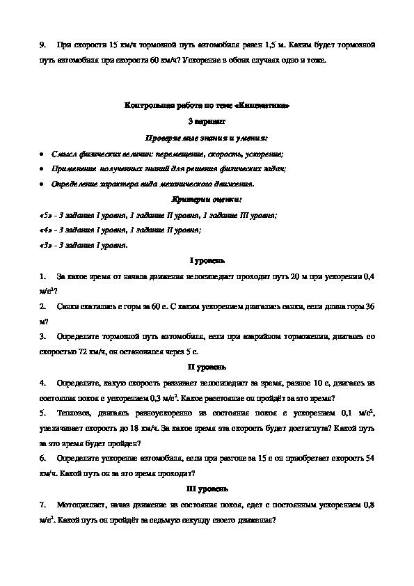 """Контролно-оценочные средства по физике к разделу """"Кинематика""""."""