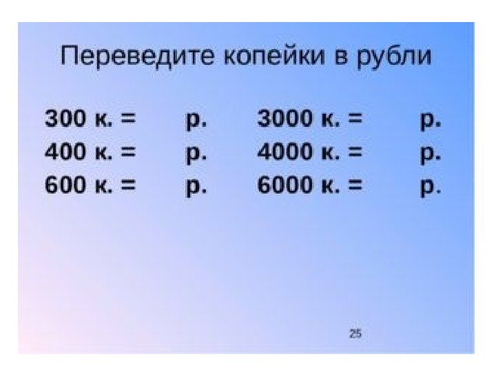"Урок математике в 4 классе УМК ""РИТМ"""