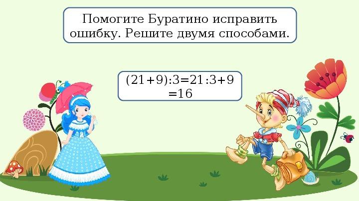 """Презентация по математике """"Деление суммы на число""""(3 класс)."""