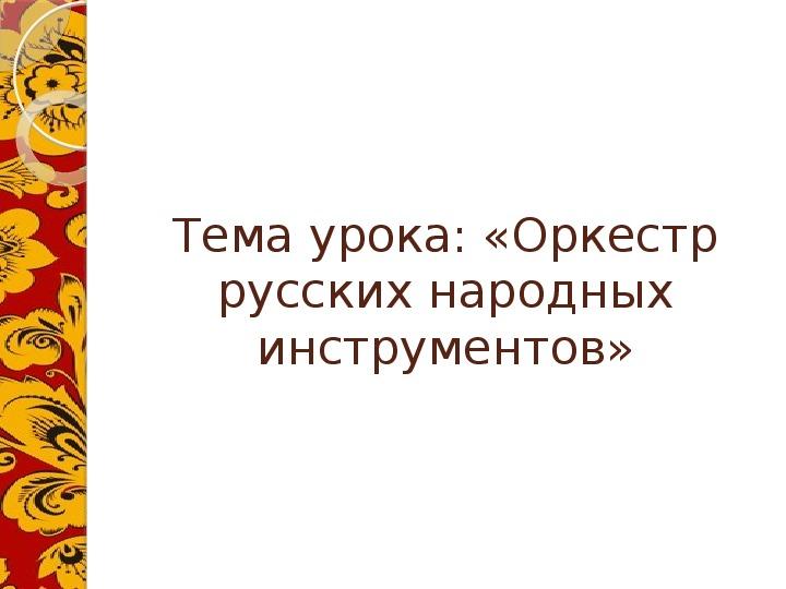 """Урок музыки в 4 классе """"Оркестр русских народных инструментов"""""""