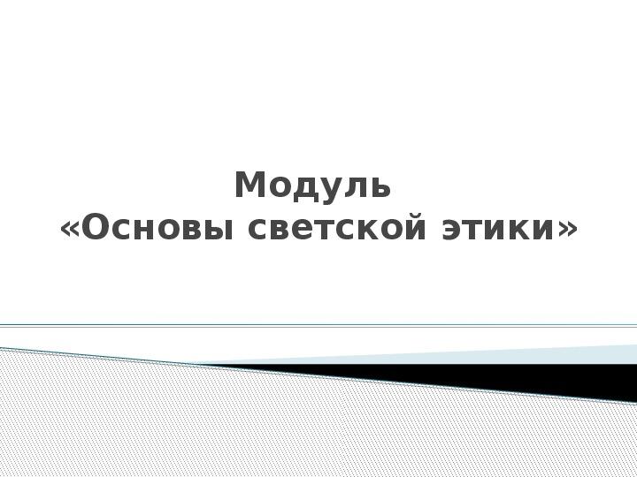 """Открытый урок по модулю """"Основы светской этики"""".  Тема: """"Дружба""""."""