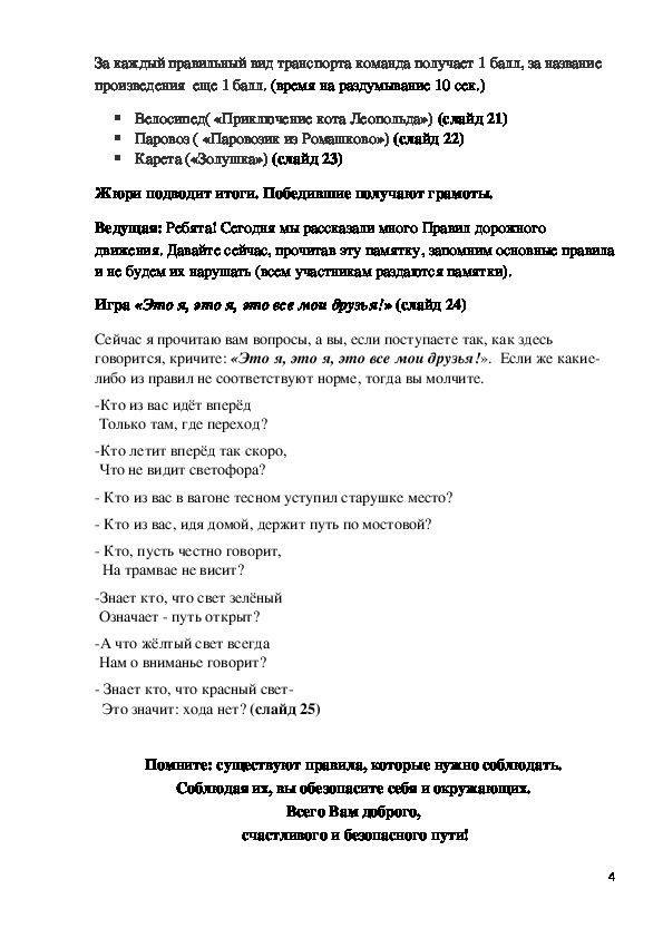 Методическая разработка  викторины по ПДД «Азбука движения»