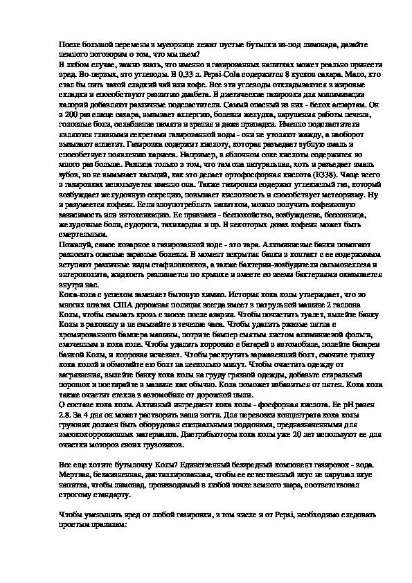 Классный час: «День Конституции Республики Казахстан».