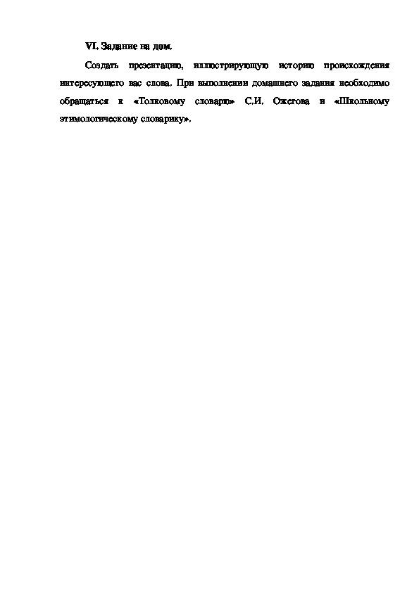 """Конспект урока русского языка в 6 классе """"Этимология слов"""""""