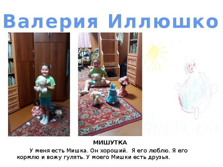 КТД Моя любимая игрушка ср. гр