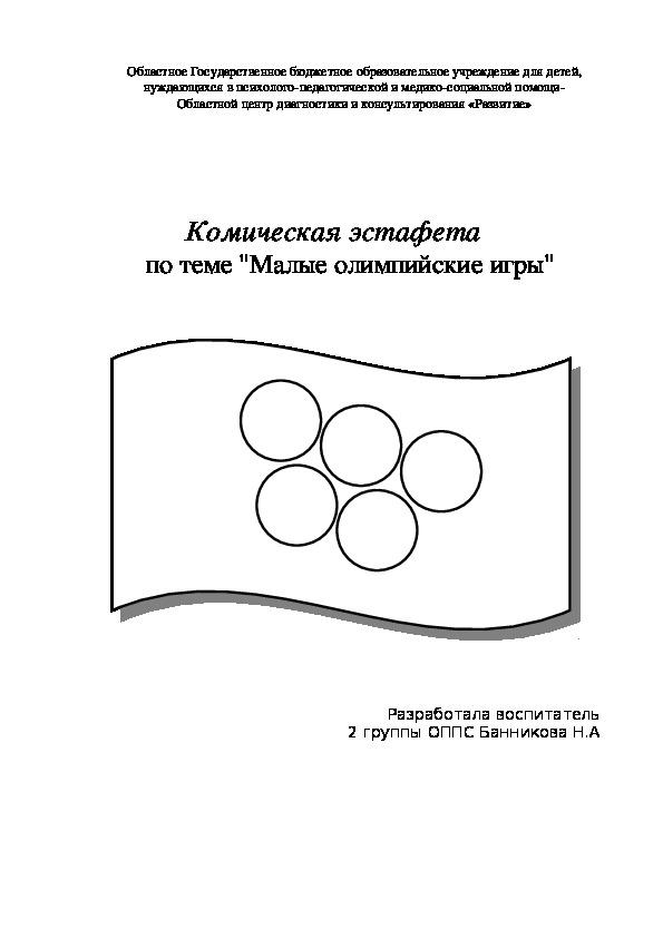 Комическая эстафета