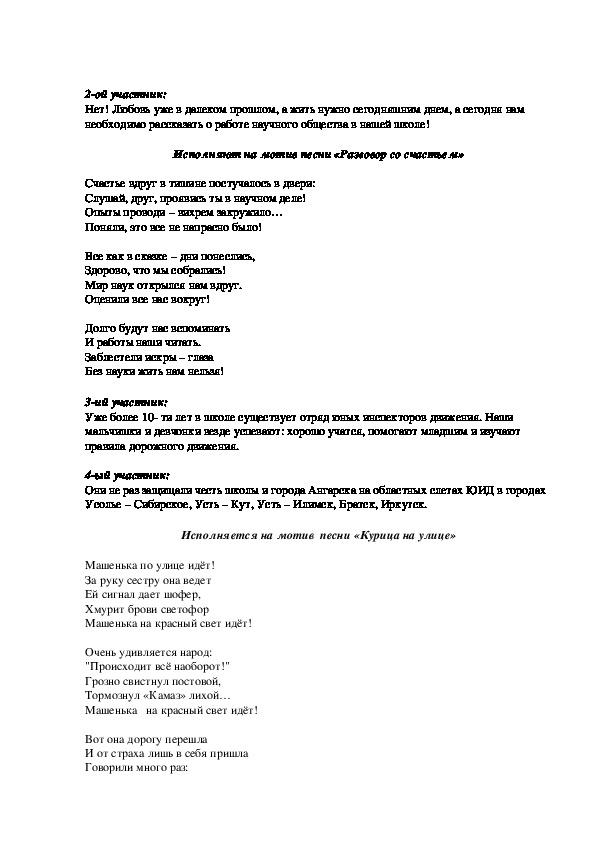 СЦЕНАРИЙ  ПРЕЗЕНТАЦИИ МУНИЦИПАЛЬНОГО ОБЩЕОБРАЗОВАТЕЛЬНОГО УЧРЕЖДЕНИЯ СЦЕНАРИЙ ПОСВЯЩЕНИЯ УЧАЩИХСЯ  10- ТИКЛАССНИКОВ