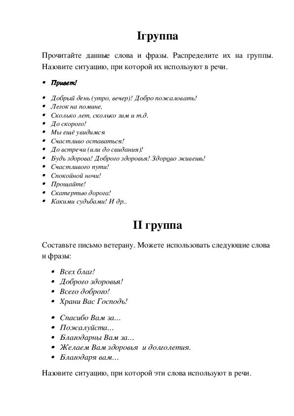 """Урок родного языка (русского) в 4 классе по теме Этикетные слова и фразы. """"Этикет на каждый день"""""""