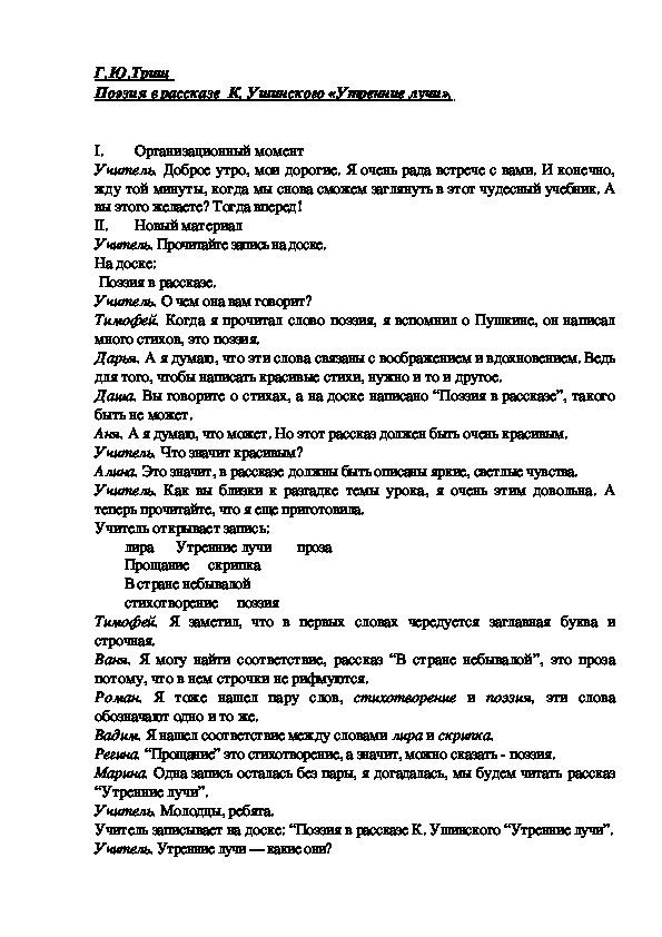 """Конспект урока по литературному чтению на тему """"Ушинский """"Утренние лучи"""""""