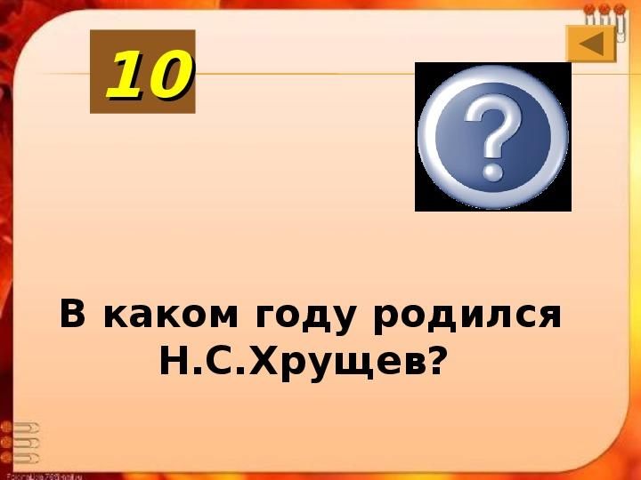 """Внеклассное мероприятие """"Своя игра по эпохе Хрущева"""""""